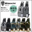 ビアンキ ボディバッグ Bianchi DIBASE ディバーゼ ワンショルダー 撥水加工 ポリツイル使用 モバイルポケット付き NBTC-01
