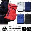 アディダス リュック ボックス型 24L adidas ロキ2 スクエア デイパック バックパック A3 カジュアル 通学 男子 女子 学生 55053