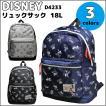 ディズニー リュック 18L Disney フレンズ 総柄デザイン デイパック キャラプリント A4収納 D4233