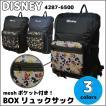 ディズニー リュック ボックス型 Disney BOXデイパック キャラプリント メッシュポケット付き A4 4287