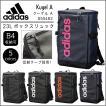 アディダス リュック ボックス型 23L adidas クーゲルA スクエア デイパック バックパック コーティング素材 B4 55482
