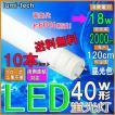 LED 蛍光灯 40w形 120cm 直管蛍光灯 昼光色 10本セット