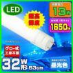 LED蛍光灯 32w形 83cm 昼光色 直管LED照明ライト グロー式工事不要G13 t8 32W型