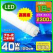 LED蛍光灯 40w形 120cm 電球色 直管LED照明ライト グロー式工事不要G13 t8 40W型
