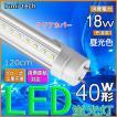 LED蛍光灯 40w形 クリアカバー 昼光色 直管LED照明ライト グロー式工事不要G13 t8 120cm 40W型