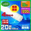 LED蛍光灯 20w形 58cm 昼光色 LED直管20w型 グロー式工事不要 4本セット