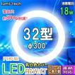 led蛍光灯丸型32w形 昼光色/電球色LED丸形LED蛍光灯円形型  グロー式工事不要 高輝度