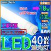 LED蛍光灯 直管 40w形 昼白色 LED 蛍光灯 120cm led蛍光管ラピッド式器具工事不要