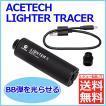 エーステック ACETECH LIGHTER ミニ トレーサー 日本語説明書付 ハンドガン対応 BB弾 UV発光 USB充電 電動ガン エアガン パーツ ライター