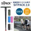 SITPACK 2.0 コンパクトチェア 軽量 おしゃれ 持ち運び 椅子 コンパクト アウトドア 折りたたみ 野外 フェス シットパック sitpack