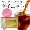 コーヒー ダイエット ドリンク 食品 オーガニックバタープレミアムコーヒー ネコポス発送 送料無料