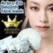 フェイスマスク パック EGF マスク アルブロ EGスムース フェイスマスク120枚入り
