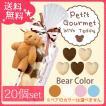 「送料無料」 Petit Gourmet With Teddy(ハートクッキー)20個セット「人気 ホワイトデー テディ くま イベント 子供受け◎」