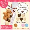 【プチギフト】 Petit Gourmet With Teddy(ハートクッキー)60個セット【人気 ホワイトデー テディ くま イベント 子供受け◎】