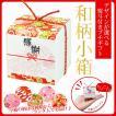 【熨斗付きプチギフト】京飴 和柄小箱
