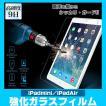iPadmini iPad air iPadmini&iPadair 9hガラスフィルム 保護フィルム ガラスフィルム ラウンドカット 衝撃保護 定型外無料