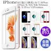 保護フィルム iPhoneXSMAX iPhoneXR iPhoneX iPhone8 iPhone7 iPhone7Plus フルラウンド ガラス フィルム 液晶保護 曲面 保護 赤 レッド 黒 白 桃 定型外無料