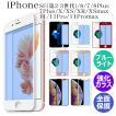 ガラスフィルム ブルーライトカット iPhone PETフレーム 全面保護 保護フィルム 液晶保護フィルム 保護シート iPhone8 iPhoneXR iPhoneXS MAX 定型外無料