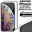 保護フィルム iPhone11 iPhone11Pro iPhone11ProMax iPhoneXI 9D フルラウンド ガラス フィルム アイホン11 アイフォン11 液晶保護 隅々まで 曲面 保護 即日発送