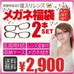 【送料無料】【家メガネ・度付き】2本セット度付きメガネ福袋 (度入りレンズ+めがね拭き+布ケース付)【家メガネ】