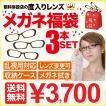 【送料無料】【家メガネ・度付き】3本セット度付きメガネ福袋 (度入りレンズ+めがね拭き+布ケース付)【家メガネ】