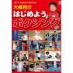 大橋秀行 はじめようボクシング [DVD]