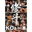 修斗KO&一本 [総合格闘技 DVD]