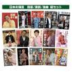 日本の演芸 落語/講談/浪曲セット 極15種 セット DVD計15枚+CD7枚 [DVD極セット]