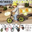 子供用自転車 ペダルなし自転車 バランスバイク  ランニングバイク ブレーキ付き 軽量 入園式 プレゼント子供 高さ調整可能 限定特価 enkeeo