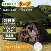 【在庫一掃】enkeeo タープ テントタープ 日よけ 雨よけ キャンプ用品 UVカット50+ 耐水圧2000mm 設営簡単 コンパクト サイズ2.9x2.9m 家族全員用 収納袋付