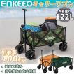 【送料無料】enkeeo キャリーカート キャリーワゴン 折りたたみ マルチキャリー 耐荷重100kg 大容量122L コンパクト軽量 台車 アウトドア  キャンプ用
