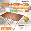 【送料無料】enkeeo アウトドアテーブル ロールテーブル 折りたたみ式 耐荷重30KG キャンプ用 アルミ製 コンパクト 軽量 収納ケース付き