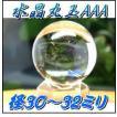 最高級天然水晶丸玉AAA 30.0mm〜32.0mm  日本彩珠宝石研究所鑑定書付