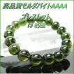 高品質 モルダバイトブレスレット 11.0〜11.5ミリ  鑑定書付/日本彩珠宝石研究所鑑別