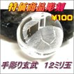 100ビーズ 手彫彫刻ビーズ 水晶玄武12mm玉/1個