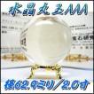 最高級天然水晶丸玉AAA 2寸玉 60mm以上