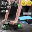 (ポイント5倍中) 腹筋ローラー 四輪 静音 筋トレ 腹筋 トレーニング ダイエット 器具 女性 男性 マット付き おしゃれ LS-AB-01
