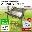 (ポイント5倍中) バーベキューコンロ BBQ グリル コンロ シェラスコ / ロティサリー機能付き 取っ手付き 高さ:高め 多機能 LS-ZN-1001