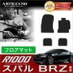 スバル BRZ ZC6 フロアマット 4枚組 ('12年3月〜)  R1000