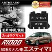 トヨタ エスティマ 50系 セカンド ラグマット (2ndラグマット) スーパーロング2分割タイプ 現行型 TOYOTA