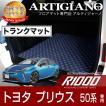 トヨタ プリウス 50系 トランクマット(ラゲッジマット) H27年12月〜  R1000シリーズ