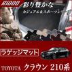 トヨタ クラウン トランクマット 210系 ガソリン車 ハイブリッド HV車 (ロイヤルサルーン アスリート) TOYOTA