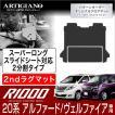 トヨタ 20系 アルファード ヴェルファイア セカンドラグマット 2列目スーパーロングスライドシート対応 2分割タイプ H20年5月〜 R1000