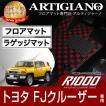 トヨタ FJクルーザー GSJ15W  フロアマット   ラゲッジマット  H22年12月〜 TOYOTA