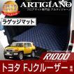 トヨタ FJクルーザー ラゲッジマット(カーゴマット) GSJ15W TOYOTA