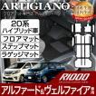 トヨタ 20系 アルファード ヴェルファイア ハイブリッド車用 フロアマット ラゲッジマット ステップマット H23年11月〜 R1000