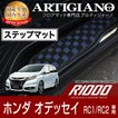 ホンダ オデッセイ RC1/RC2 ステップマット ロングサイズ H25年11月〜 R1000シリーズ