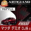 マツダ デミオ DJ系 フロアマット H26年9月〜 R1000シリーズ