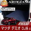 マツダ デミオ DJ系 ラゲッジマット H26年9月〜 R1000シリーズ