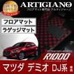 マツダ デミオ DJ系 フロアマット ラゲッジマット H26年9月〜 R1000シリーズ